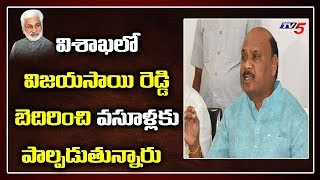 Vijayasai Reddy forcibly collecting funds from businessmen..