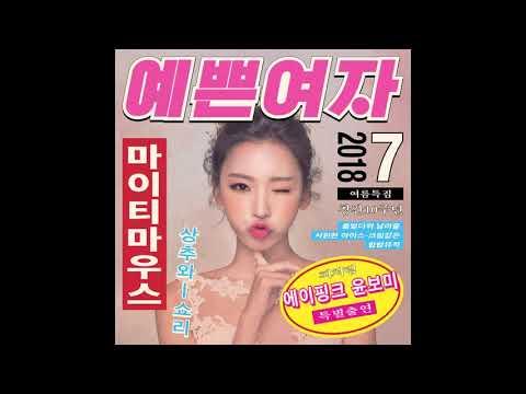 [Audio] 마이티마우스 - 예쁜 여자 (Feat. 보미 of 에이핑크), Mighty Mouth - Pretty Girl (Feat. Bomi of Apink)