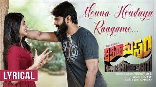Mouna Hrudaya Ragame Lyrical Thipparaa Meesam Telugu
