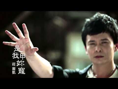 2013年莊振凱《將妳留》專輯 《是我甲妳寵》 (1080 HD) 完整官方版