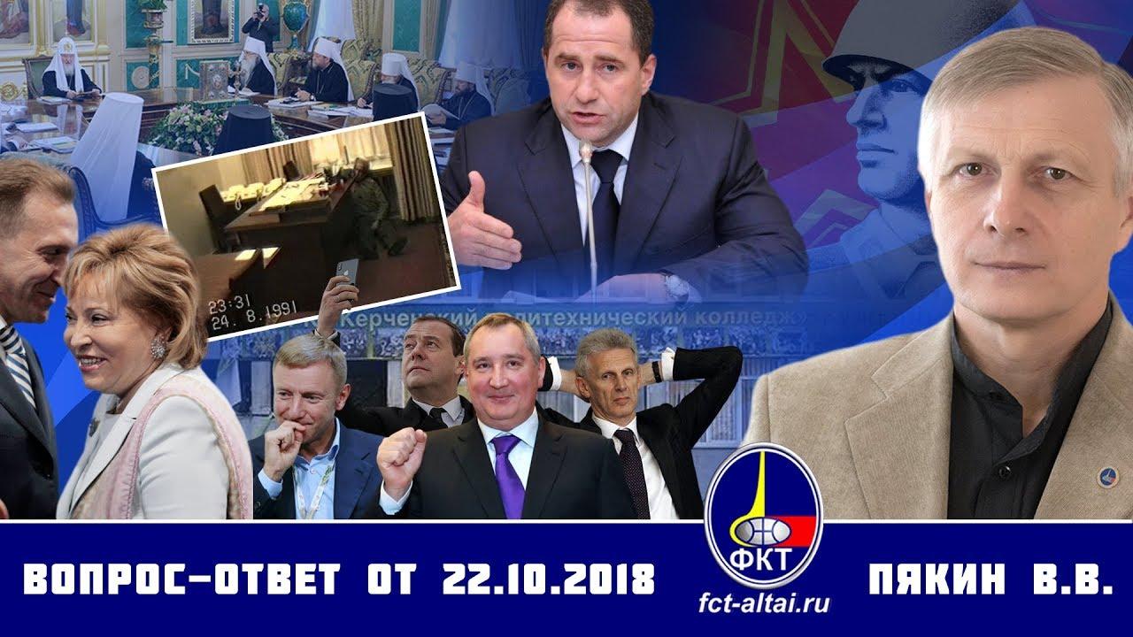 В.В.Пякин - Вопрос-Ответ, 22.10.2018