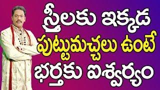 Wife husband relationship | Telugu palmistry | marriage