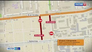 В Омске 20 июня перекроют сразу две улицы