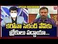కరోనా సెకండ్ వేవ్ కు బ్రేకులు పడ్డాయా ...| Special Discussion With DH Srinivas Rao | T News