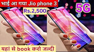 Jio phone 3   45MP 📸 DSLR Camera   Price ₹2500   5G   Ram 6GB   BOOK NOW - Launch Date Confirm.