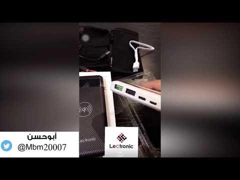 Lectronic Wireless Powerbank in Saudi Arabia