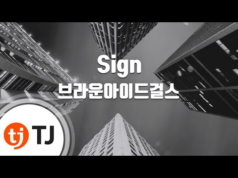 [TJ노래방] Sign - 브라운아이드걸스 (Sign - Brown Eyed Girls) / TJ Karaoke