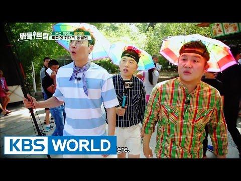 Battle Trip | 배틀트립 – Ep.17: Beijing Theater [ENG/THAI/2016.09.18]