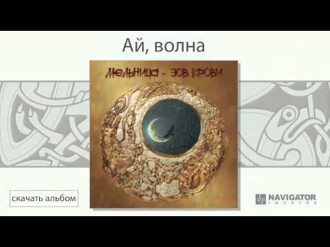Мельница - Ай, волна (Зов крови. Аудио)