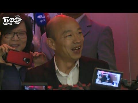 韓國瑜赴哈佛演講 記者會LIVE