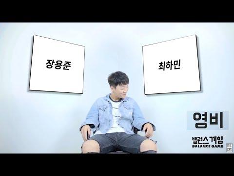 [Balance game] 07 영비 (Young B) - Eng sub