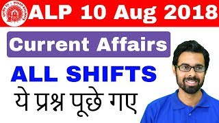 RRB ALP (10 Aug 2018, All Shifts) Current Affairs Questions  Analysis & Asked Questions Day 2