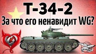 T-34-2 - Варгейминг украл у танка броню - Гайд