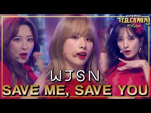 [HOT] WJSN - SAVE ME, SAVE YOU, 우주소녀 - 부탁해