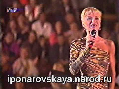 Ирина Понаровская - Гитара 1998