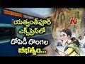 Huge Robbery in Yeshwantpur Express
