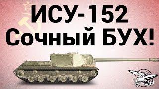ИСУ-152 - Сочный БУХ!