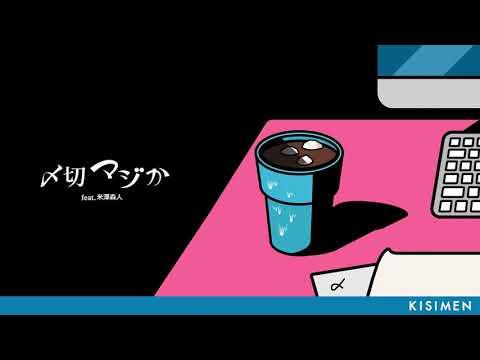 KISIMEN 「〆切マジか」 feat.米澤森人 Lyric Video