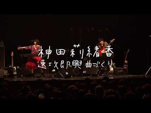 神田莉緒香速攻即興曲づくり 2016年11月12日赤坂BLITZ