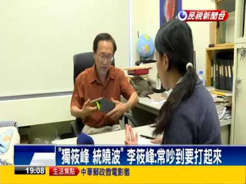 2015反課綱-堅持大中華思想 王曉波:統一是台最大利益-民視新聞