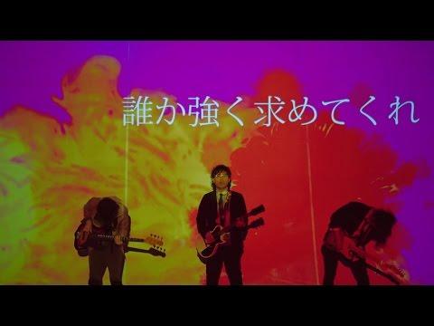 空想委員会『罪と罰』Lyric Video (4/5 In Stores『デフォルメの青写真』M-12)