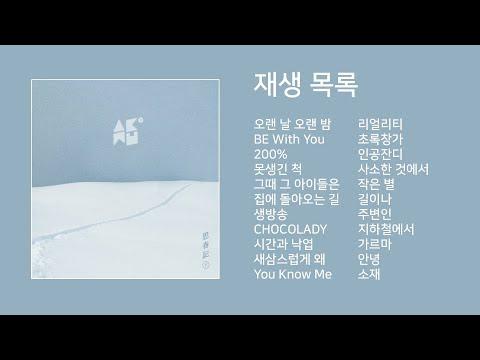 악동뮤지션 노래모음 + AKMU song
