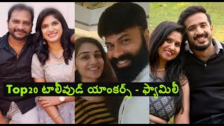 Tollywood top anchors and their family members, viral vide..