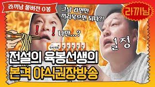 "[sub]🍜0봉 ""새로운 전설의 시작"" 네? 호동이 혼자 라면 끼리 묵는 거라고요?? (feat. 머꼬송 뮤비있음)   라끼남 풀버전"