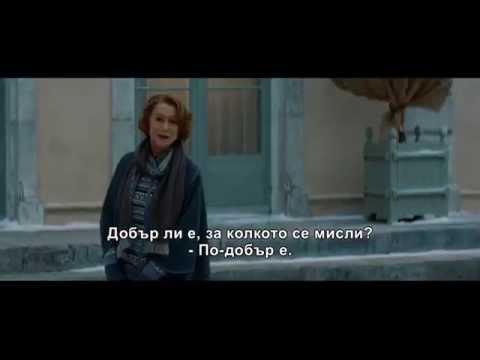 На един черпак разстояние (2014) Трейлър