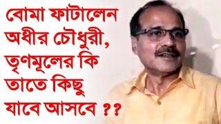 আবার বোমা ফাটালেন অধীর চৌধুরী - Adhir Chowdhury Today Full Press Conference