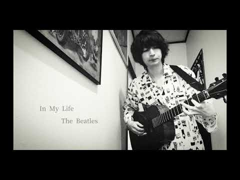 In My Life / The Beatles (Covered by 寺本颯輝 from postman)