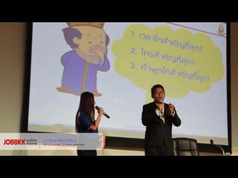 JOBBKK งานทั่วไทย ไปทุกภาค – มหาวิทยาลัยหาดใหญ่