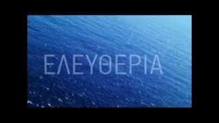 ΑΝΕΞΑΡΤΗΤΟΙ ΕΛΛΗΝΕΣ - SPOT