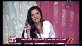 صباح دريم| شاهد.. تعليق منه فاروق على قطع الكهرباء بـ quotمطار القاهرة ...