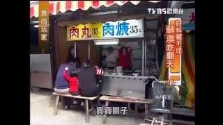 2014.01.18 食尚玩家 來去住一晚 宜蘭 好料藏不住 蘇澳吃翻天!!