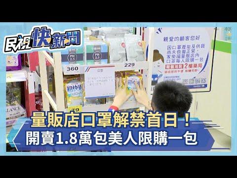 快新聞/口罩解禁首日! 家樂福開賣1.8萬包「每人限購一包」-民視新聞
