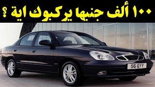 سوق السيارات - عربيتك علي قد ميزانيتك اركب سيارة ب اقل من 100 الف ...