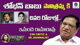 Sobhan Babu helped Many, Not a Miser: Imandhi Rama Rao..