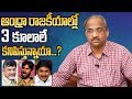 Prof Nageshwar on caste equations in AP polls