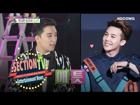 Does G-Dragon and Tae Yang Call Seung Ri? [Section TV News Ep927]