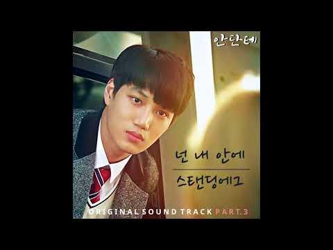 STANDING EGG - 넌 내안에 [안단테 OST Part.3]