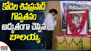 Balakrishna pays tribute to Kodela, hails his contribution..