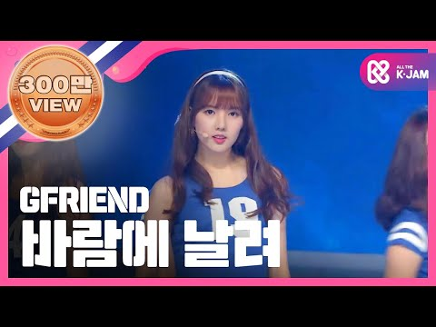 (ShowChampion EP.194) GFRIEND - Gone with the Wind