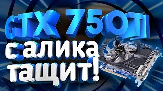 GTX 750 Ti  за 3400р  с Алиэкспресс ТАЩИТ! Обзор, разгон, тесты