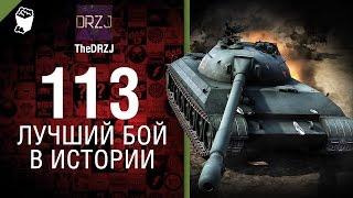 113 - Лучший бой в истории №37 - от TheDRZJ