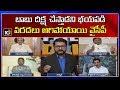 బాబు దీక్ష చేస్తాడని భయపడి వరదలు ఆగిపోయాయి వైసీపీ| YSRCP Comments On Chandrababu Dhiksha | 10TV News