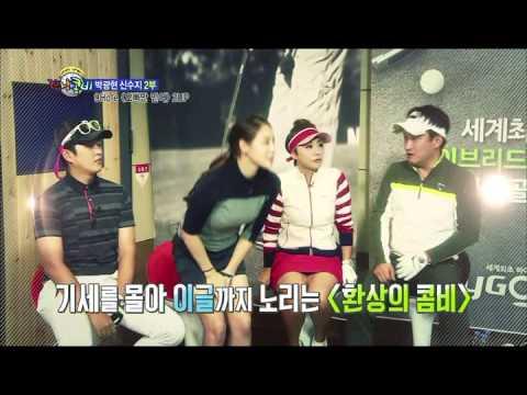 SBS 골프 서경석, 김미현의 환상의 콤비 4화