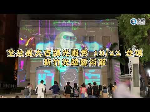 【影片】全台最大古蹟光雕秀 10/22 登場!新竹光臨藝術節光雕特區搶先看!