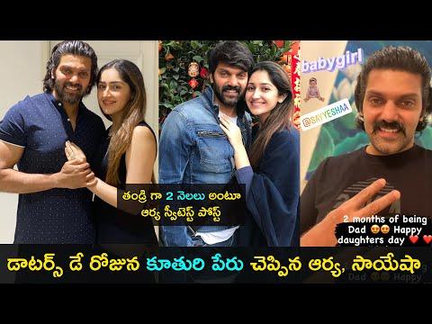 Actor couple Arya, Sayyeshaa reveal their daughter's name