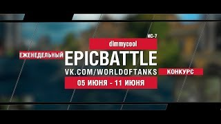 EpicBattle : dimmycool / ИС-7 (конкурс: 05.06.17-11.06.17)